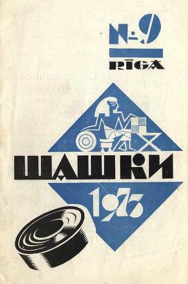 Русские шашки и международные шашки