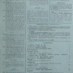 Журнал Шашки онлайн читать - стр.17