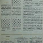 Читать о шашках в браузере