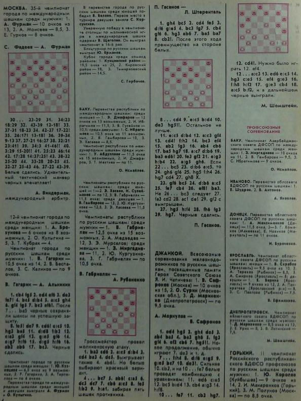 Книги по шашкам для начинающих скачать бесплатно
