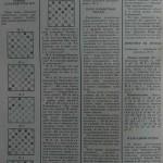 латрункули и старинные описания игры в шашки