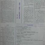 Конкурс для любителей стоклеточных шашек