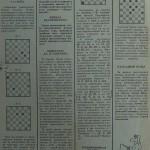Конкурс для начинающих и интересное о запирании шашек