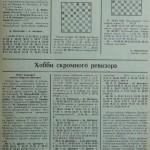 Творческий подход нужен и в шашечных турнирах и в конкурсах