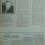 М.М. Коган – выдающийся шашист и прекрасный человек