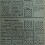 Турнир чемпионов по шашкам