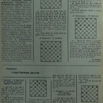 Поучительные партии из заочных чемпионатов по шашкам
