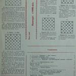 Следующий этап конкурса по русским шашкам
