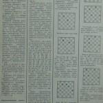 Цели и задачи анализа шашечной позиции, возможные ошибки