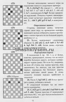 Книга о приемах игры в шашечных окончаниях