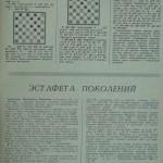 История и библиография шашек