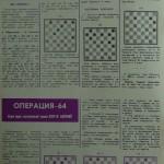 Для начинающих шашистов