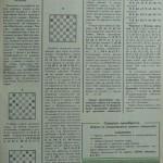 Размен в шашечной партии и его значение