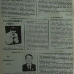 Балжаларский, Гершт, Шовкопляс
